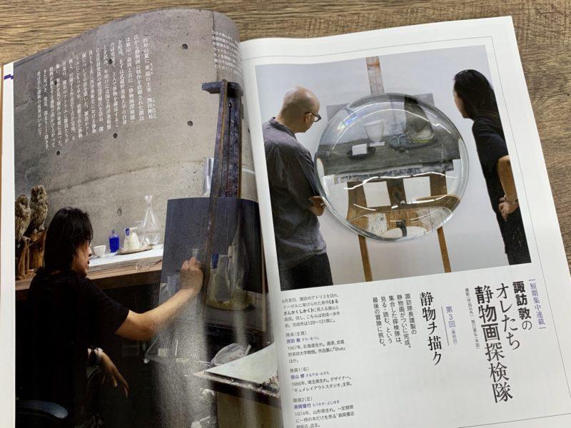 Atsushi Suwa Art ⓖ thegallerist.art